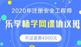 2020注册安全工程师乐享畅学网课协议班