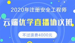 2020注册安全工程师云端优学直播协议班