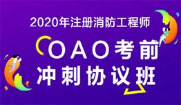 2020一级消防工程师OAO考前协议班