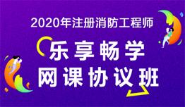 2020一级消防工程师乐享畅学网课协议班