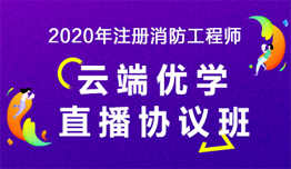 2020一级消防工程师云端优学直播协议班