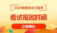 2020年初级注册安全工程师考试报名时间