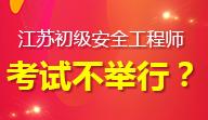 2020年浙江省初级注册安全工程师考试