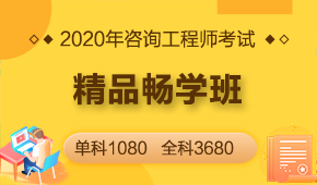 2020咨询工程师辅导课程