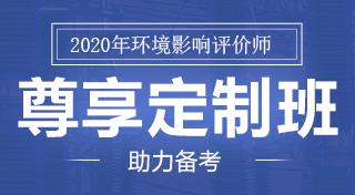 2020环境影响评价工程师辅导课程
