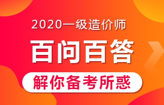 2020一级造价师百问百答
