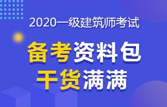 2020一级建造师备考刷题工具