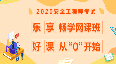 2020注册安全工程师乐享畅学网课班
