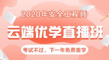 2020注册安全工程师云端优学直播班