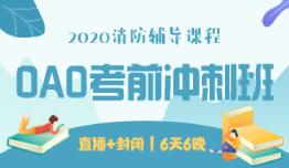 2020一级消防工程师OAO考前冲刺协议班