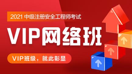 2020注册安全工程师VIP网络班